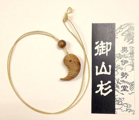 御山杉(神宮杉)ネックレス