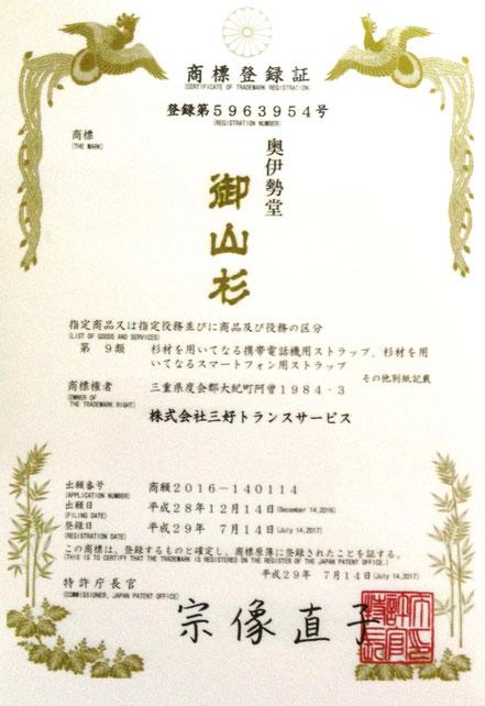 御山杉(神宮杉)登録商標
